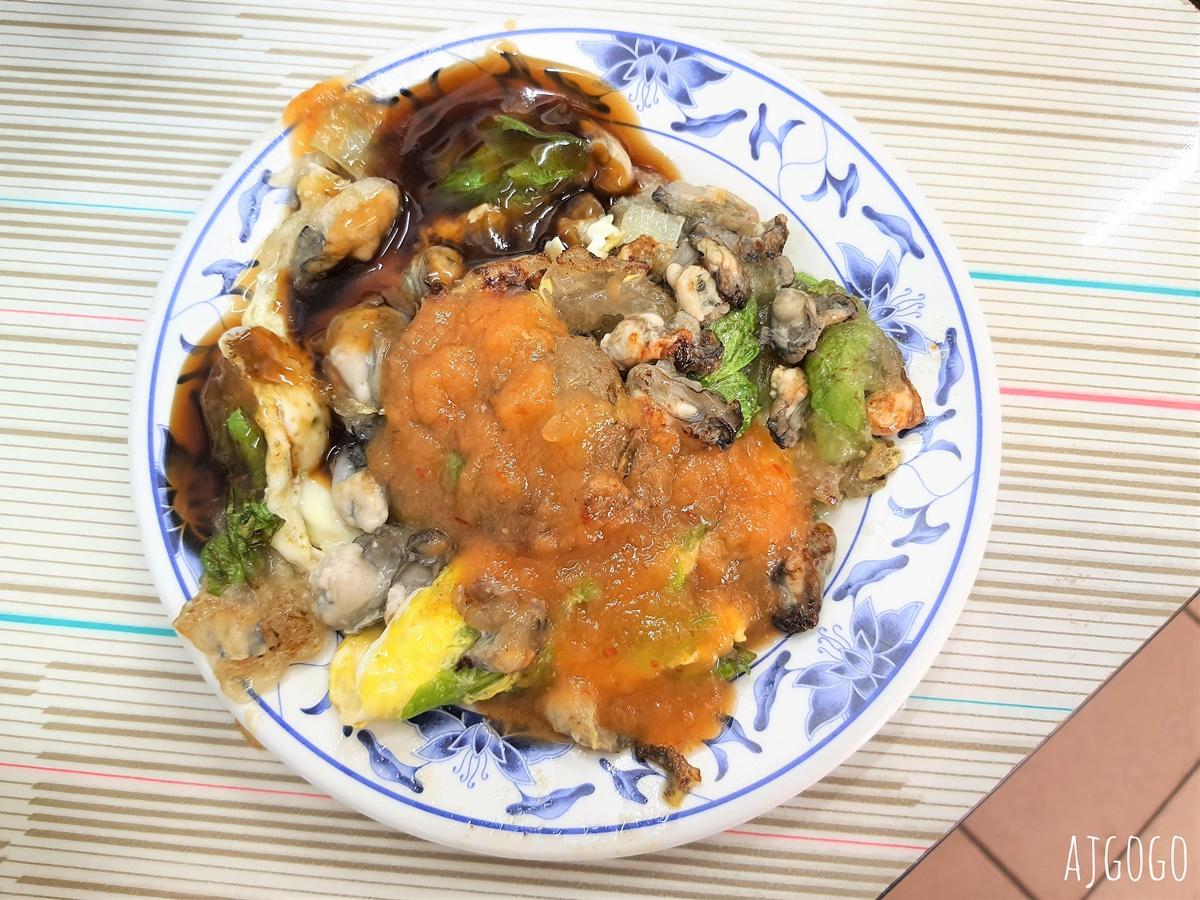 基隆遠東蚵仔煎:基隆人的日常美食小吃 蚵仔給很多