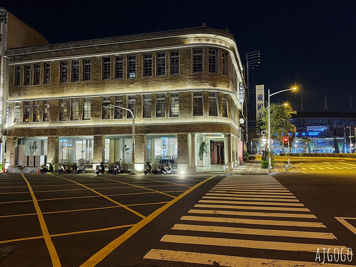驛前大和咖啡館:日治時代屏東站前唯一旅館 搖身成為文青咖啡廳 菜單分享