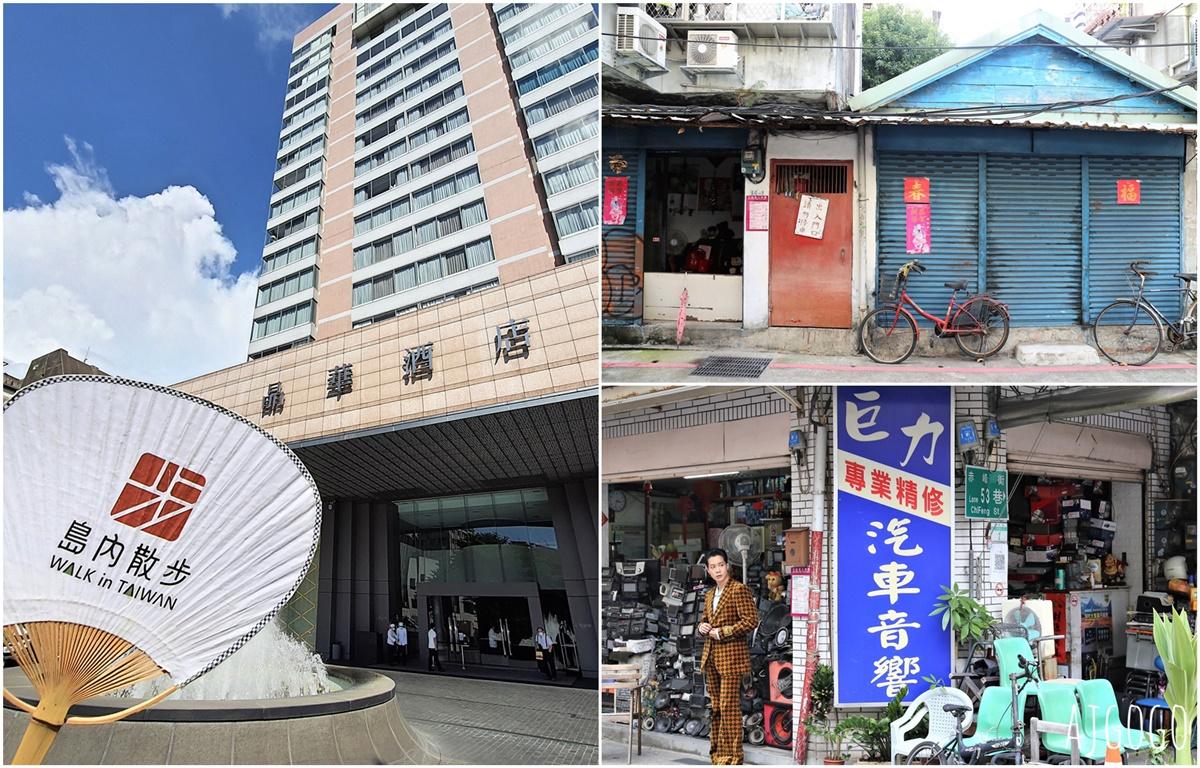 台北島內散步:從晶華酒店出發 閱讀赤峰街的悠閒時光