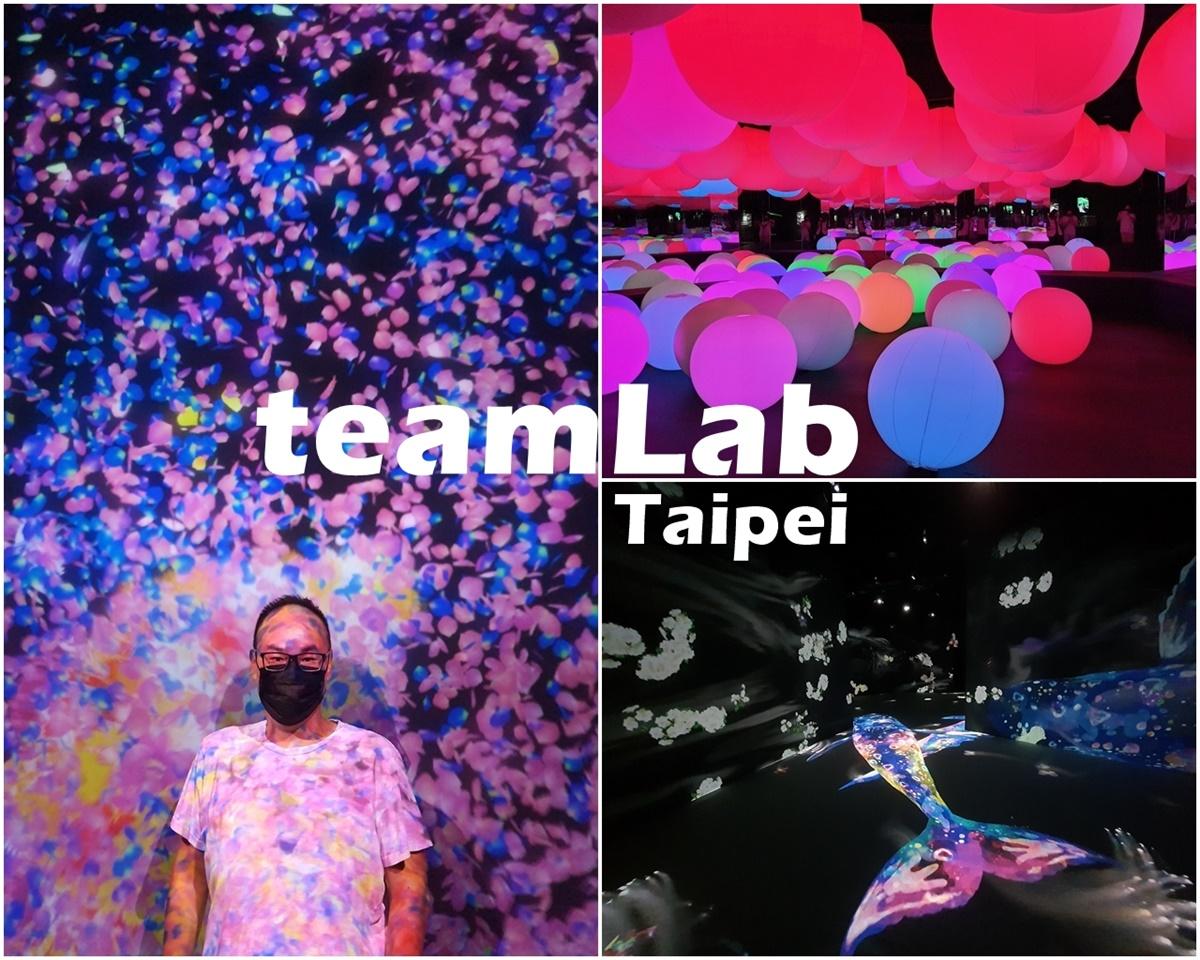 台北teamLab:未來遊樂園&與花共生的動物們 讓我們一起沉浸在光影裡