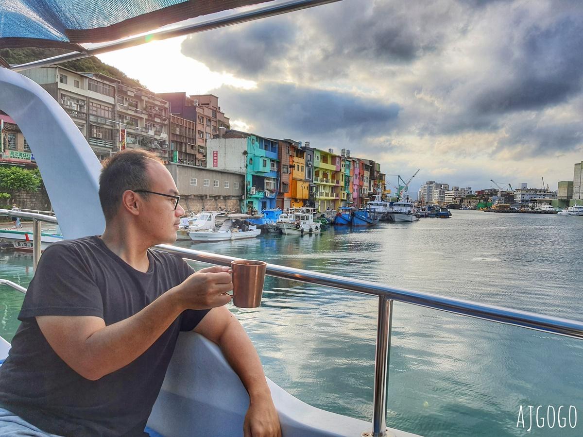 基隆正濱漁港 在遊艇上喝咖啡 喜舍咖啡館 最Chill的海上包廂