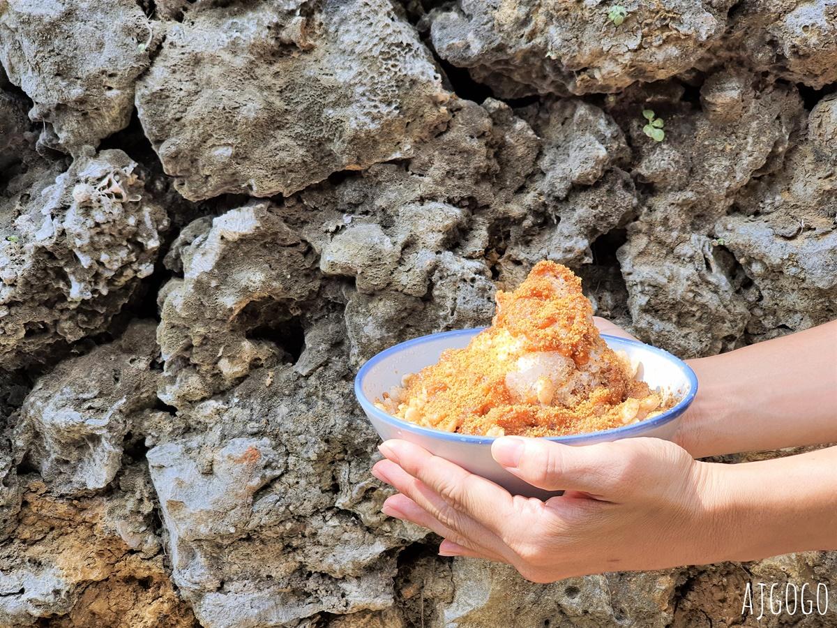 島上有冰 基隆正濱漁港甜點 和平島上的老屋冰店 黑糖、花生冰好吃