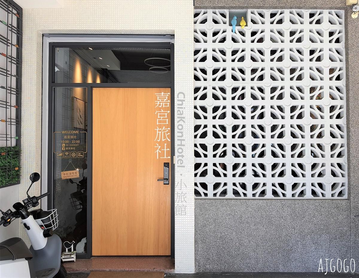 嘉宮旅社 住進60年代的嘉義老屋 窗花、鐵欄杆、磨石地板 雙人房、停車場分享
