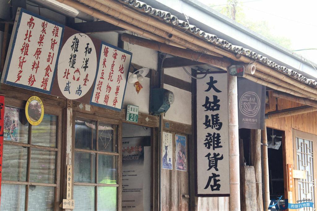 奮起湖老老街:來大姑媽雜貨店喝一杯阿里山咖啡與百年檜木甜甜圈