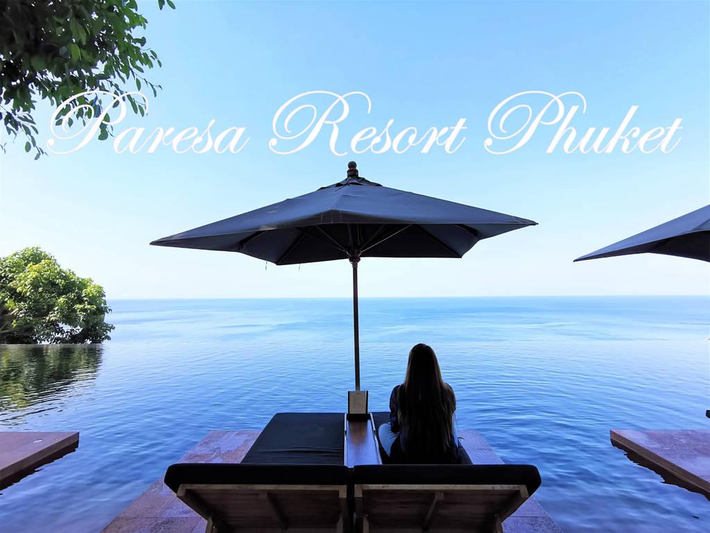 (普吉島海景飯店Villa)帕瑞莎度假村 Paresa Resort 頂級五星級飯店 每間客房都有私人無邊際泳池 早餐、晚餐分享