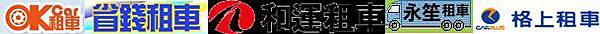 台北、新北便宜平價租汽車經驗分享 (新增台中中興租車、AVIS安維斯租車讀者租車最高折1000元)