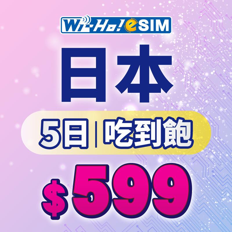 eSIM_商品圖_日本5日吃到飽_599.jpg