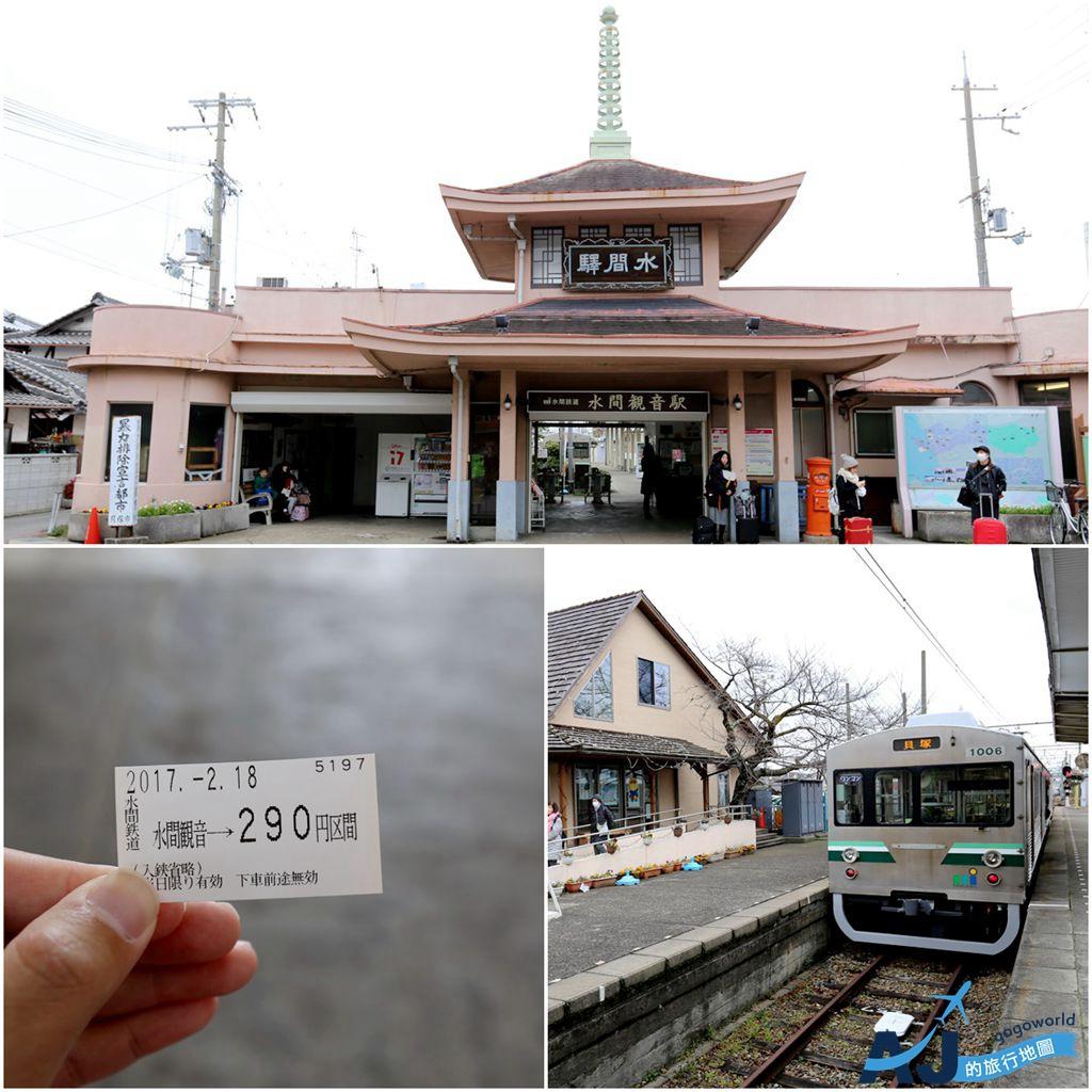 水間車站.jpg