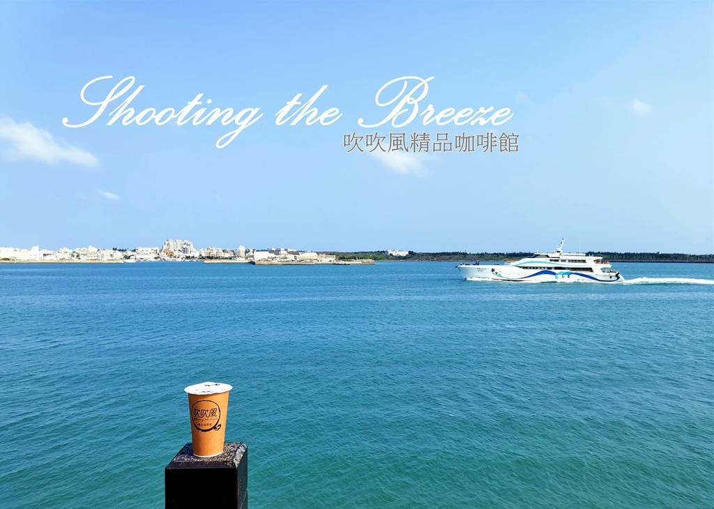 澎湖海景咖啡廳:吹吹風精品咖啡-碼頭館 喝咖啡看馬公第三漁港海景 營業時間、菜單分享