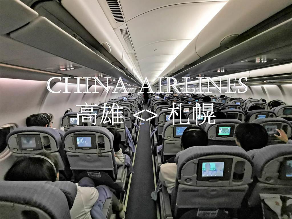 華航 CI134 / CI135 高雄KHH <> 札幌新千歲CTS A330-300經濟艙飛機餐、兒童餐分享