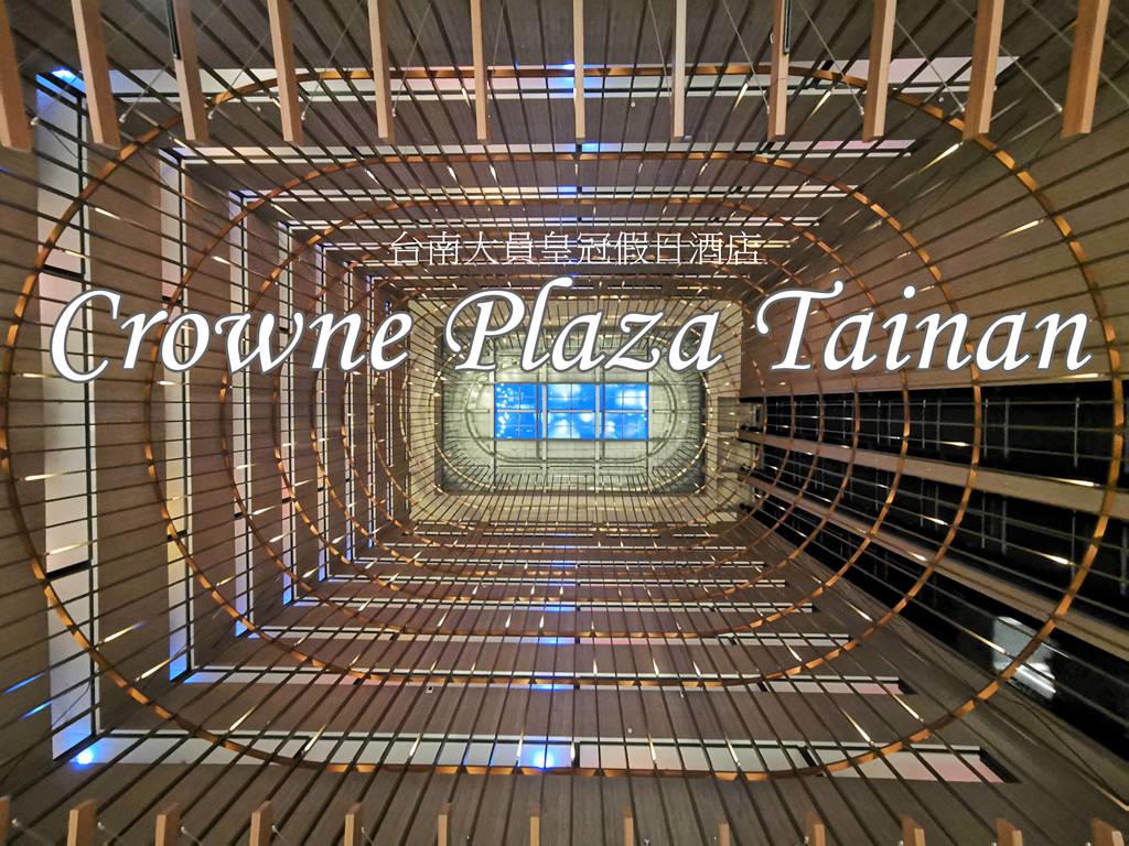 台南大員皇冠假日酒店 Crowne Plaza Tainan 豪華雙床客房、和風客房、景觀套房 早餐 交通、免費接駁車分享
