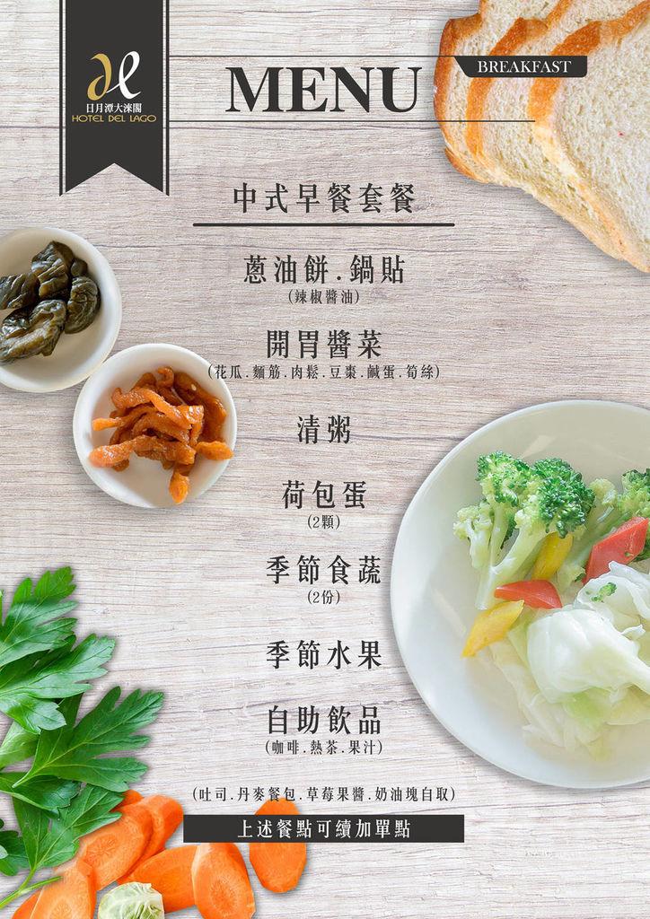 中式早餐菜單 中文.jpg