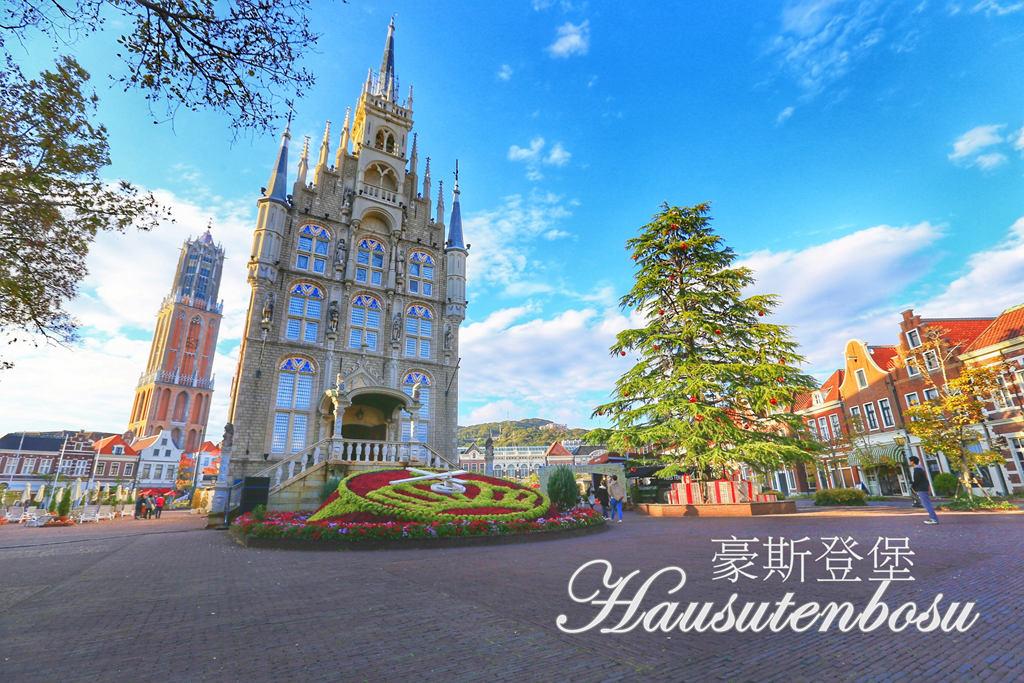 (九州景點)豪斯登堡 九州最大的歐洲主題樂園 門票票價、交通、飯店住宿分享