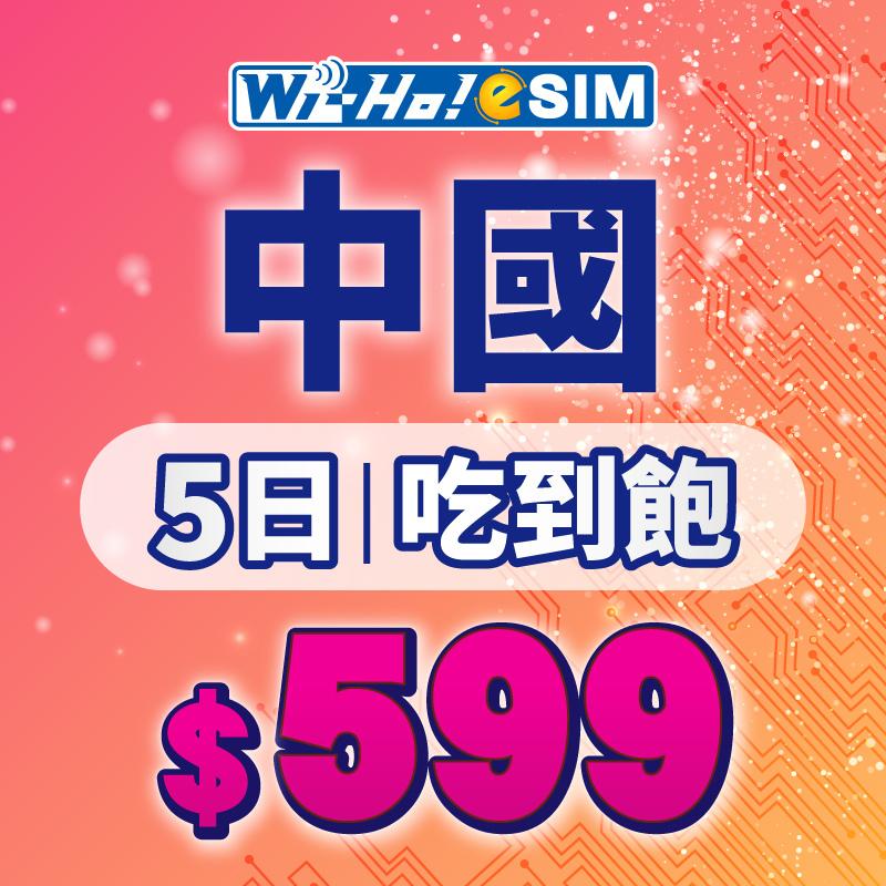 eSIM_商品圖_中國5日吃到飽.jpg