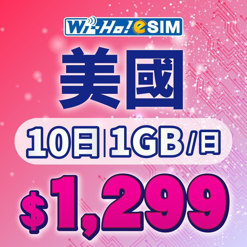 eSIM_商品圖_美國10日每日1GB.jpg