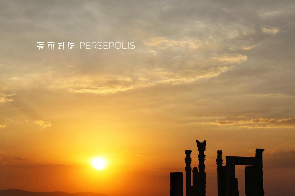 (設拉子近郊景點)波斯波利斯 Persepolis 波斯帝國首都 伊朗最厲害的景點之一 開放時間、票價分享