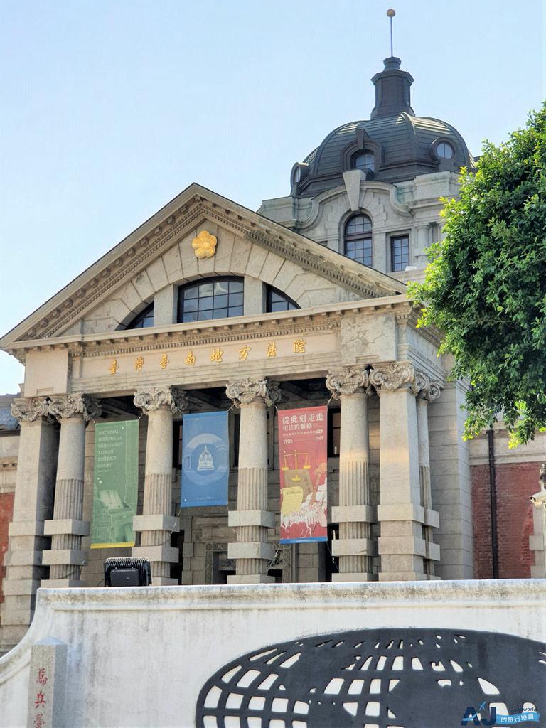台南司法博物館:舊台南地方法院 百年巴洛克式建築 建築師與總統府是同一人 開放時間分享