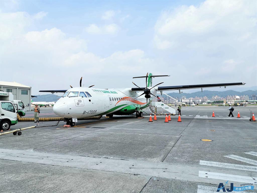 立榮航空 B7-8605 / B7-8610 台北松山<>澎湖馬公 ATR72、A321搭乘經驗分享