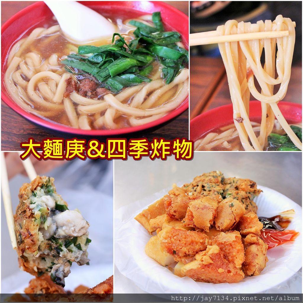 (台中後火車站美食)台中特色小吃 古早味大麵庚 & 四季炸粿蚵嗲