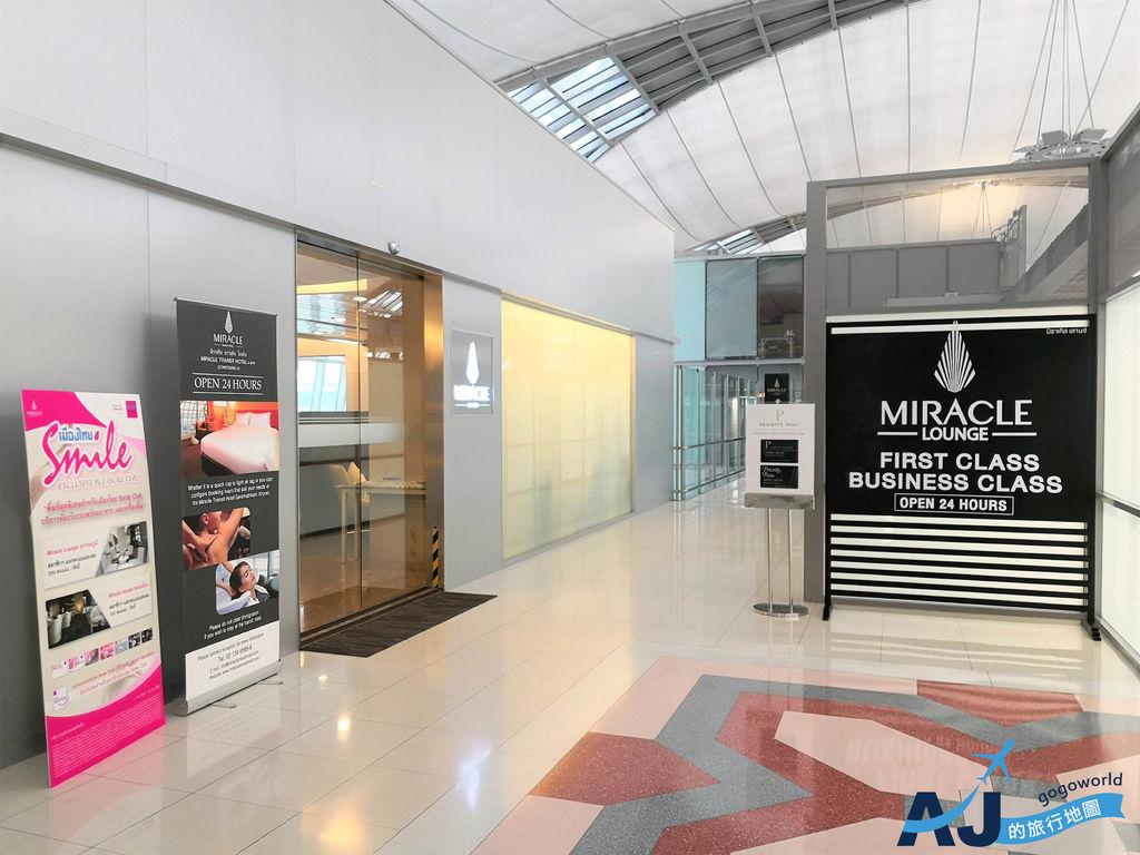 (曼谷機場貴賓室)MIRACLE FIRST CLASS LOUNGE A大廳3樓 PP卡也適用
