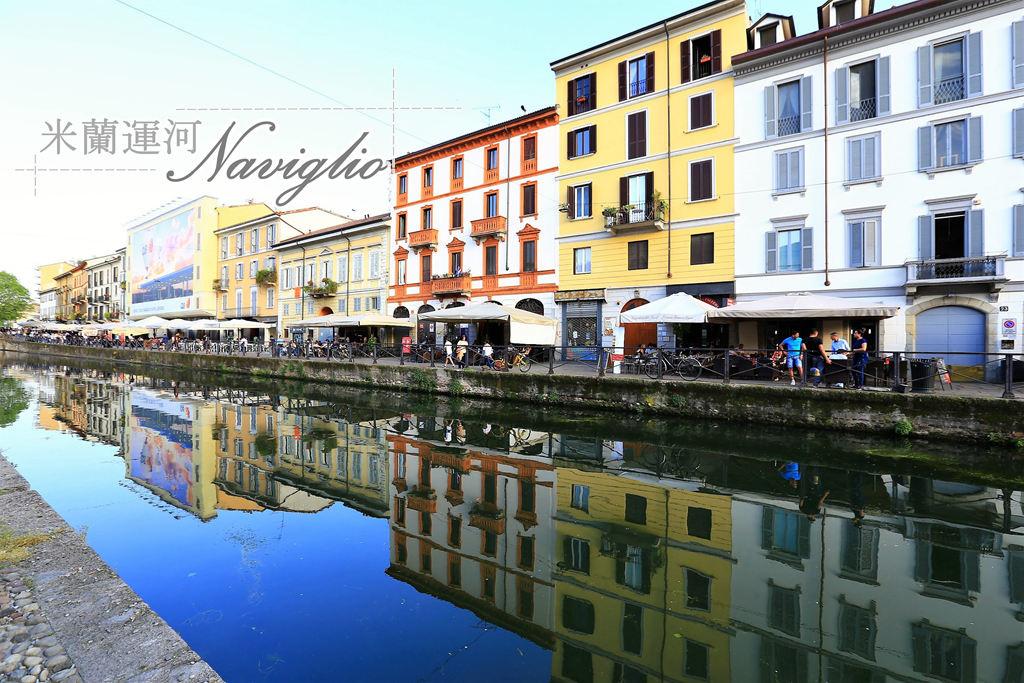 (米蘭美食)米蘭運河區 Naviglio Grande 結合藝術、古董雜貨的運河街區 Happy hour酒吧好便宜