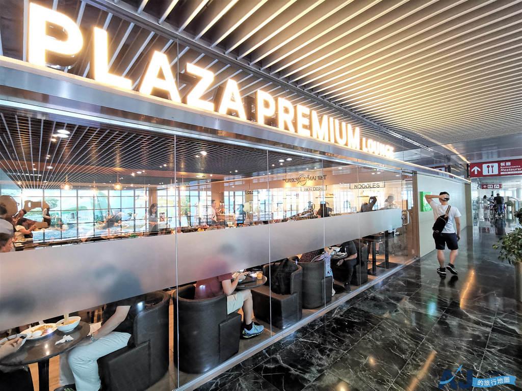澳門機場貴賓室:環亞機場貴賓室 Plaza Premium Lounge 線上便宜買時數或PP卡進入