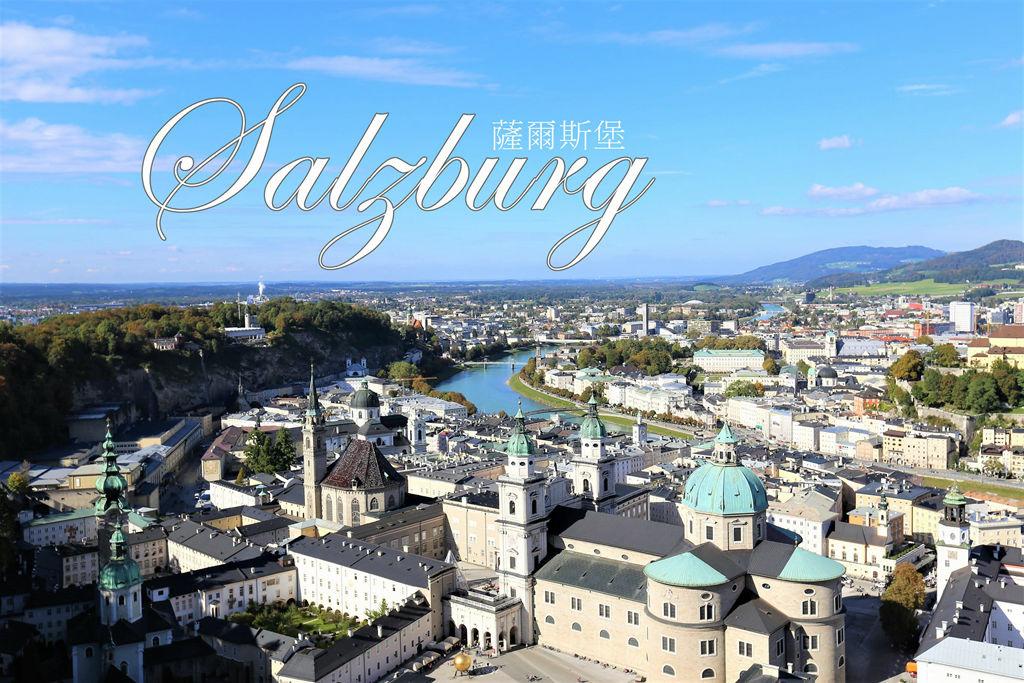 薩爾斯堡舊城一日遊:格特萊第街、主教座堂、莫札特出生地、薩爾斯堡要塞與登山纜車