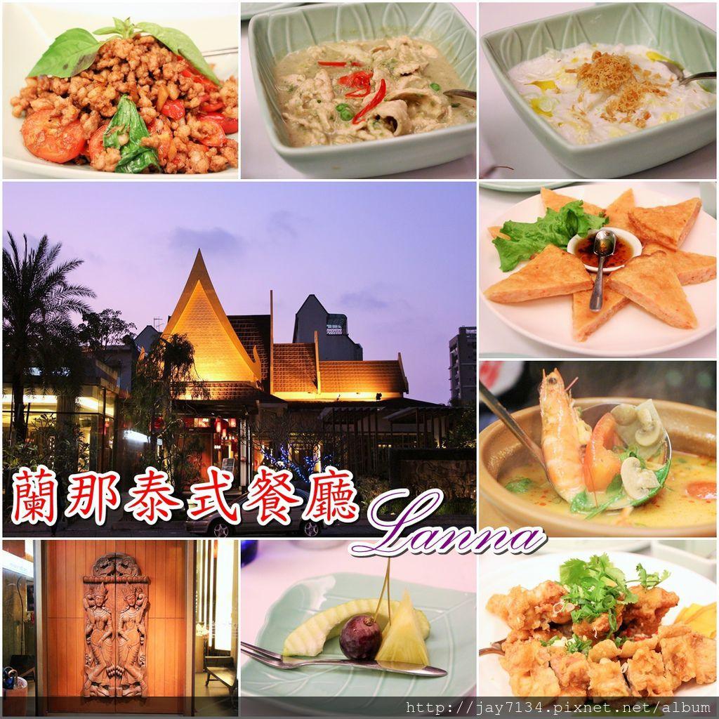 (台中美食)蘭那泰式餐廳 台中市政店 裝潢豪華的泰國餐廳