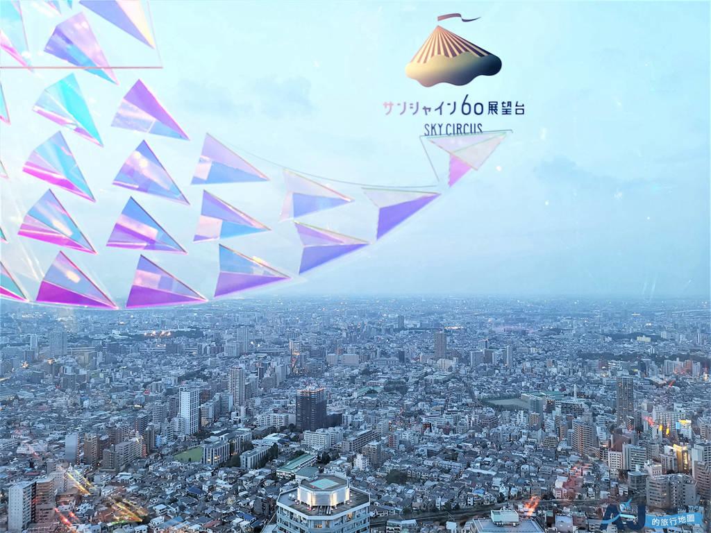 (東京觀景台)池袋太陽城 SKY CIRCUS 60樓觀景台 空中咖啡廳很棒 開放時間、便宜門票分享